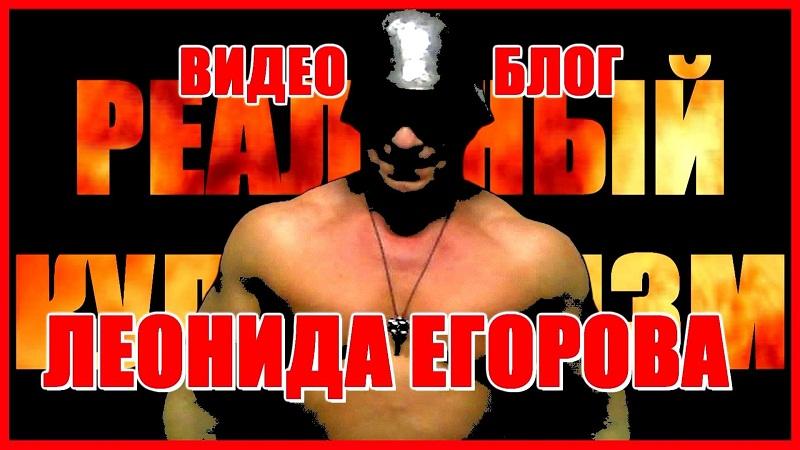 Леонид егоров реальный культуризм